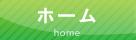 山口リハビリテーション病院ウェブサイトトップページへ