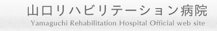 日本リハビリテーション医学会研修施設・日本老年医学会認定施設|山口リハビリテーション病院